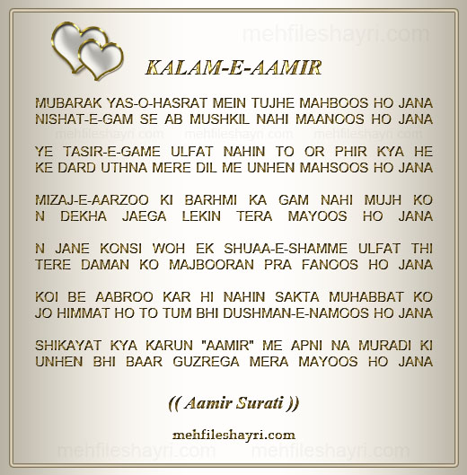 Kalaam-e-Aamir