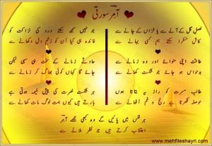 Aamir Surati Urdu Image
