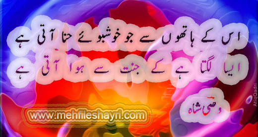 wasi shah poetry image