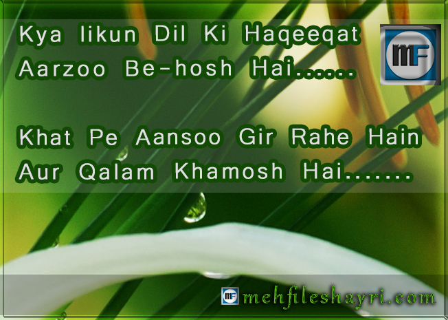Image Poetry, Urdu Shayari
