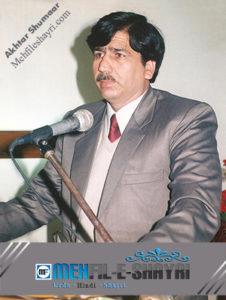 Akhtar Shumaar Urdu Poet