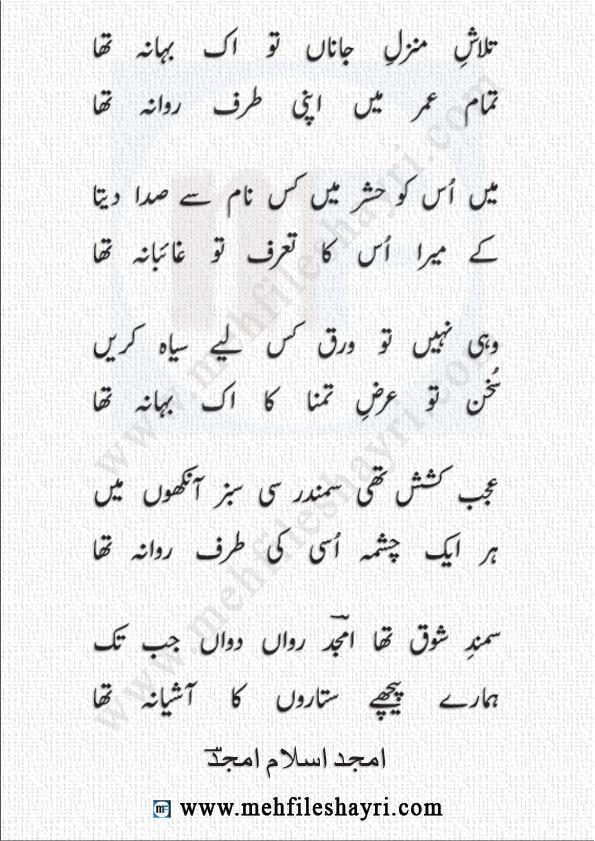 Tlash-e-manzil-e-jana-to-ek-bahana-tha