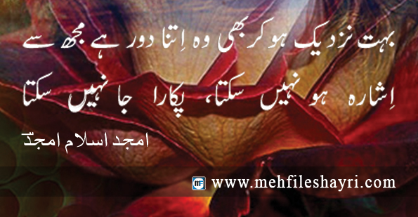 Bohot nazdeek ho kar bhi wo itna door hai mujhse Ishara ho nahin sakta, pukara jaa nahin sakta.