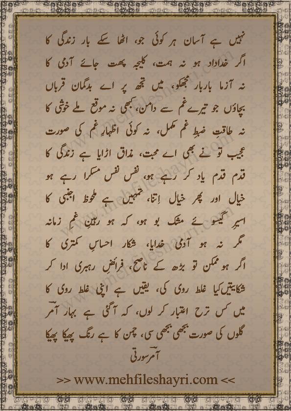 Aamir-Surati-Urdu-Shayri
