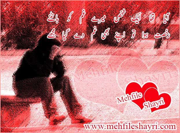 Aaya-tha-ek-shakhs-urdu shayri image