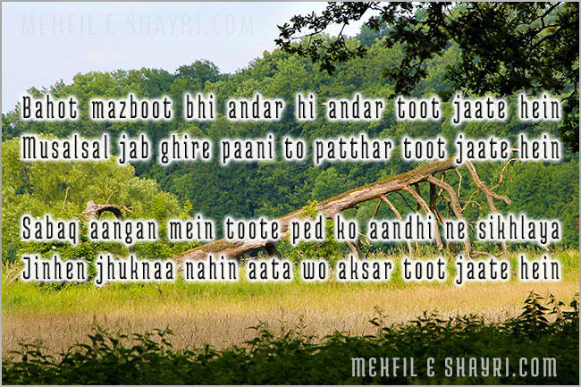 Urdu Shayari - Patthar Toot Jaate Hein