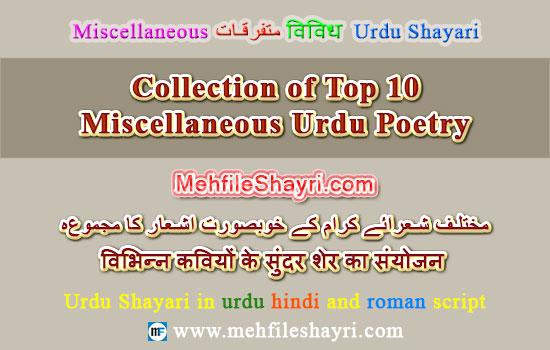 Urdu Shayari Collection of Top 10 Miscellaneous Urdu Poetry