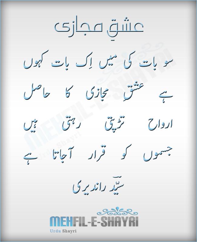 ishq e majazi by sayyid randeri, urdu shayari