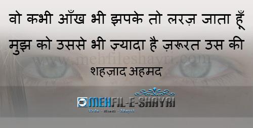 Urdu Hindi Shayari