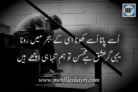 Image Shayari in Urdu