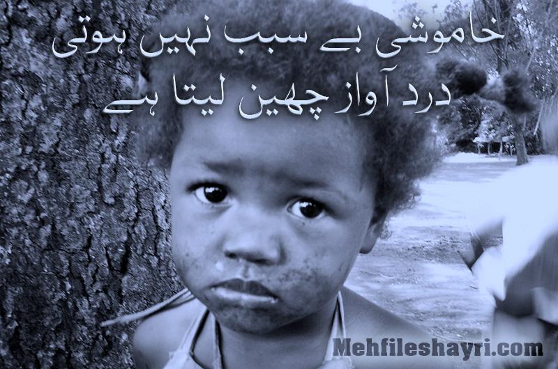 Urdu shayari image | Khamoshi