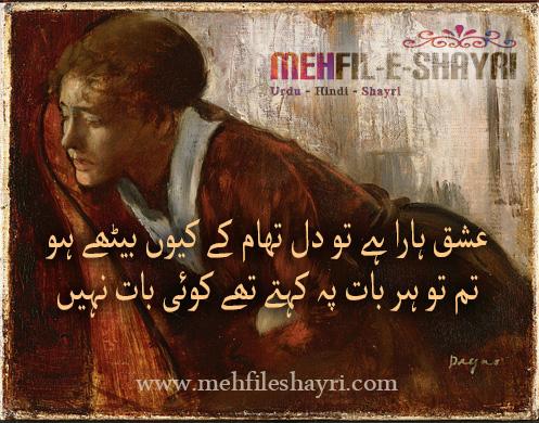 2 lInes Shayari Image Urdu