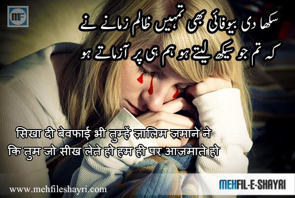 Shayari Hindi Urdu