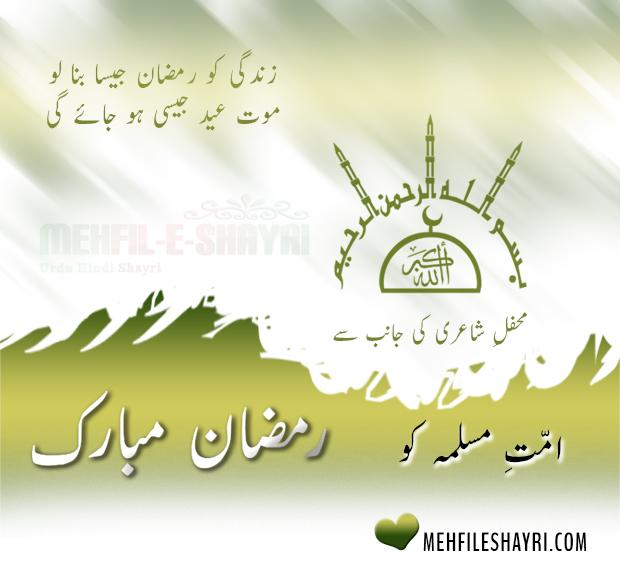 Ramadan Mubarak mehfil e shayr