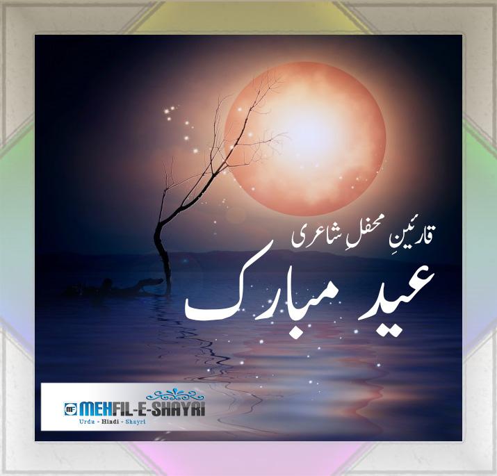 Eid mubarak 2016 mehfil e shayri urdu poetry mehfil e shayri eid mubarak 2016 m4hsunfo