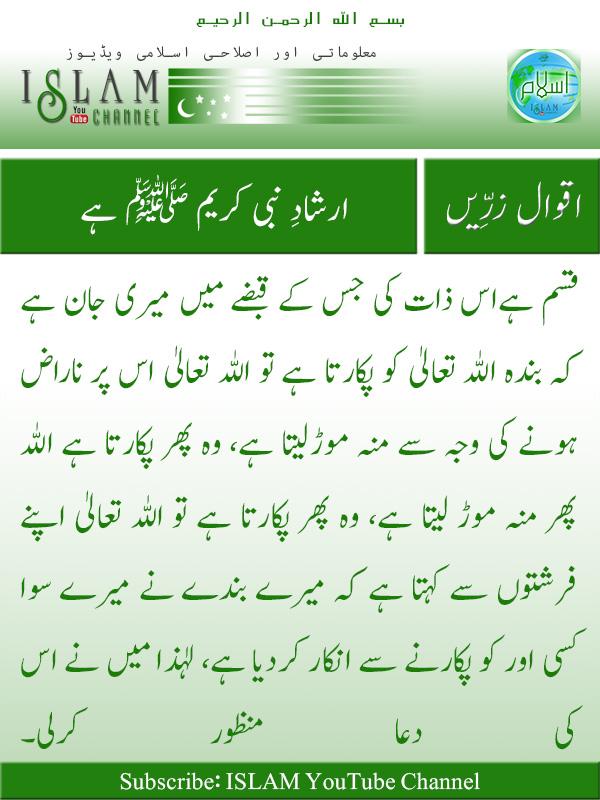 Islamic Images Aqwal e Zarrin