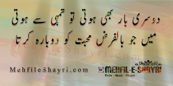 Image Poetry Urdu Shayari