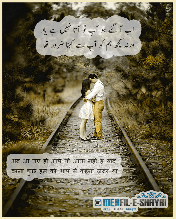 Urdu shayari image poetry in hindi urdu