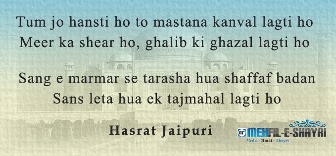 Tum jo hansti ho to.. by hasrat jaipuri, urdu shayari, poetry image.