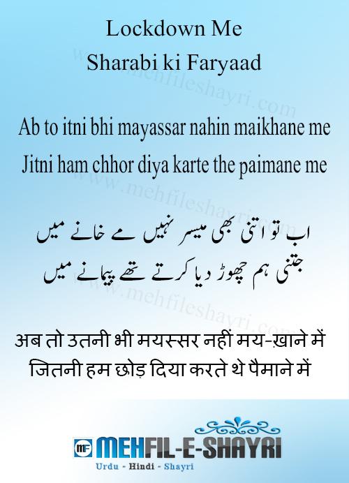 Lockdown Me Sharabi Ki Faryaad.. urdu shayari mehfil e shayri
