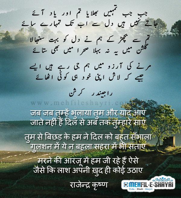 Jab Jab Tumhen Bhulaya | Shayari