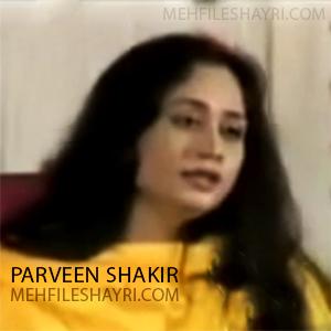 Koo b Koo Phel Gai Baat Shanasai Ki | Parveen Shakir